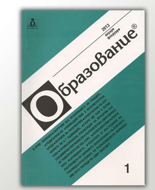 списание Образование – бр. 1/2013г. – Януари - Февруари