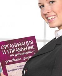 spisanie-organizacia-i-upravlenie-na-uchilishteto-i-detskata-gradina