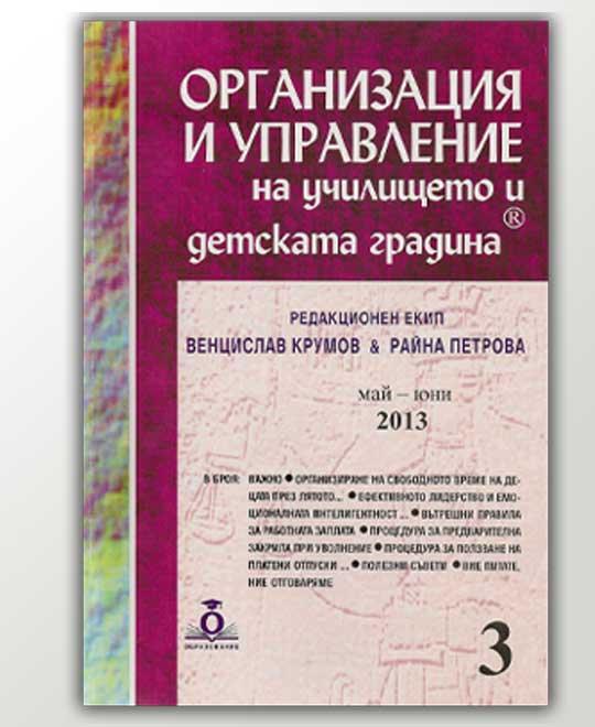 списание Организация и управление на училището и детската градина - бр. 3/2013г.-Май-Юни