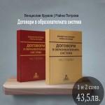 dogovori-v-obrazovatelnata-sistema-1-2