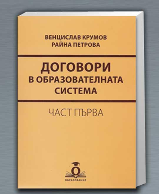 dogovori-v-obrazovatelnata-sistema-1