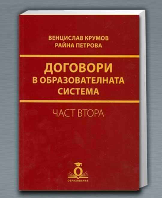 dogovori-v-obrazovatelnata-sistema-2
