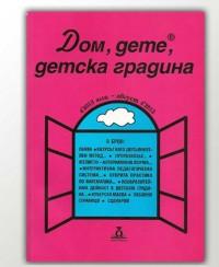 списание Дом, дете, детска градина - бр. 4/2013г. - Юли-Август