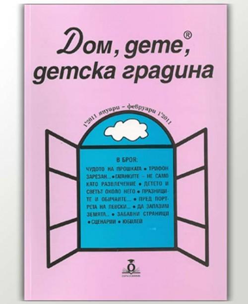 списание Дом, дете, детска градина - брой 1-2011 - Януари - Февруари