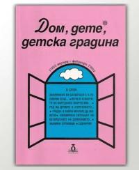 списание Дом, дете, детска градина – брой 1-2012 - Януари-Февруари
