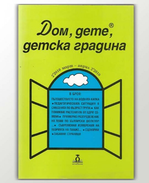 списание Дом, дете, детска градина - брой 2-2010 - Март - Април