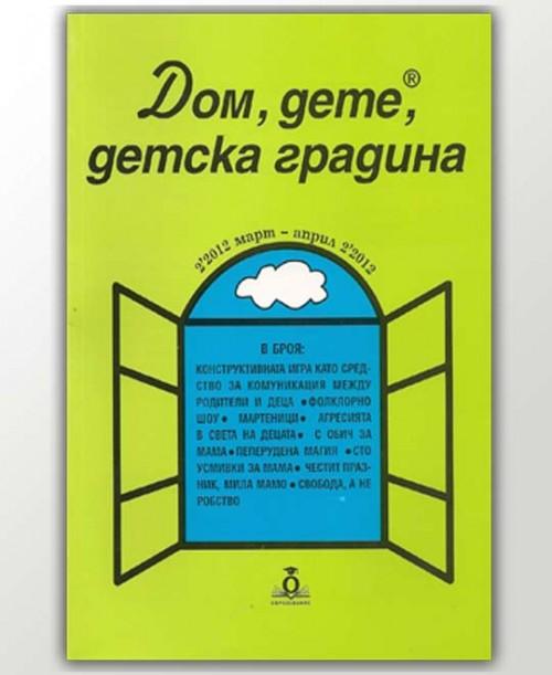 списание Дом, дете, детска градина – брой 2-2012 - Март- Април
