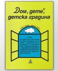 списание Дом, дете, детска градина 2бр. от 2011 - Март - Април
