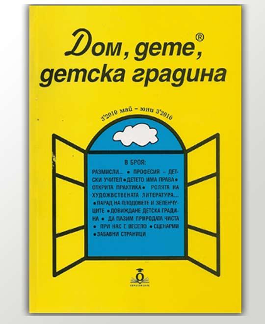 списание Дом, дете, детска градина - брой 3-2010 - Май - Юни
