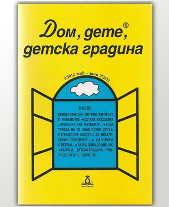 списание Дом, дете, детска градина - бр. 3/2012г. - Май-Юни