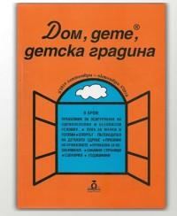 списание Дом, дете, детска градина - брой 5-2010 - Септември - Октомври