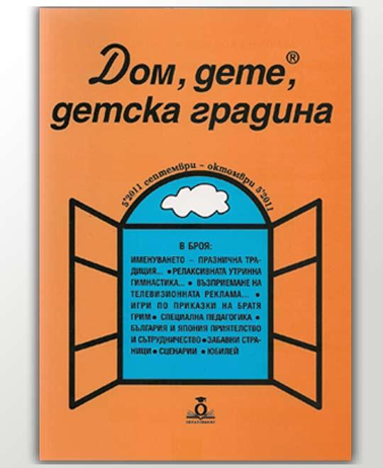 списание Дом, дете, детска градина – брой 5-2011 - Септември - Октомври