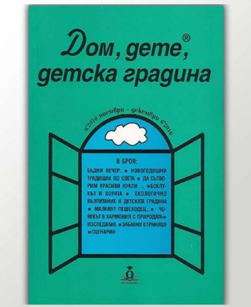 списание Дом, дете, детска градина - брой 6-2010 - Ноември - Декември
