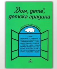 списание Дом, дете, детска градина – брой 6-2011 - Ноември - Декември