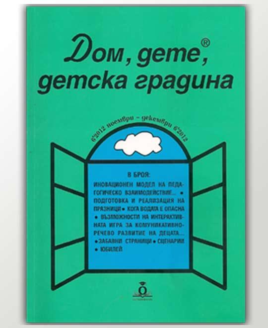 списание Дом, дете, детска градина - бр. 6/2012г. - Ноември-Декември