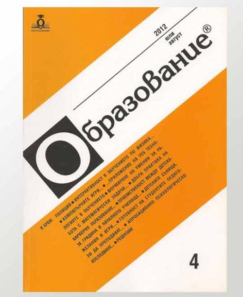 списание Образование, бр.4 от 2012г. - Юни - Август