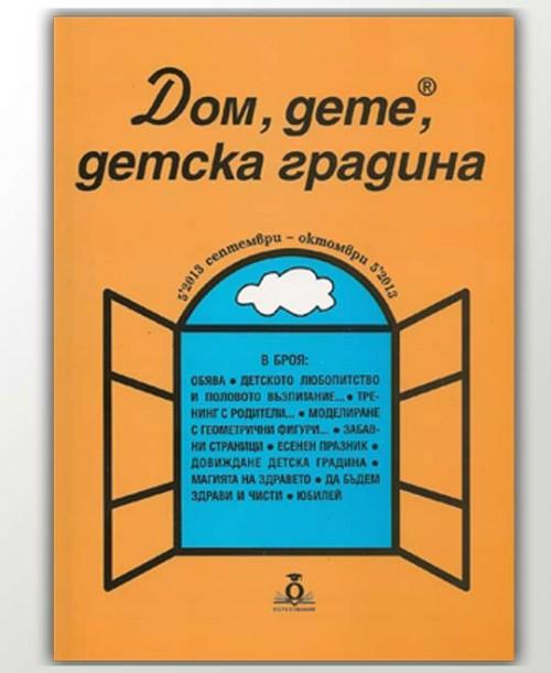 списание Дом, дете, детска градина - бр. 5/2013г. – Септември - Октомври