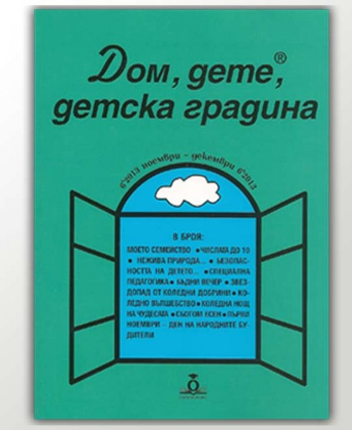 списание Дом, дете, детска градина - бр. 6/2013 г. – Ноември - Декември