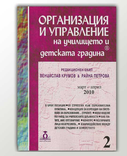 Списание Организация и управление на училището и детската градина – бр. 2/2010г. - Март - Април
