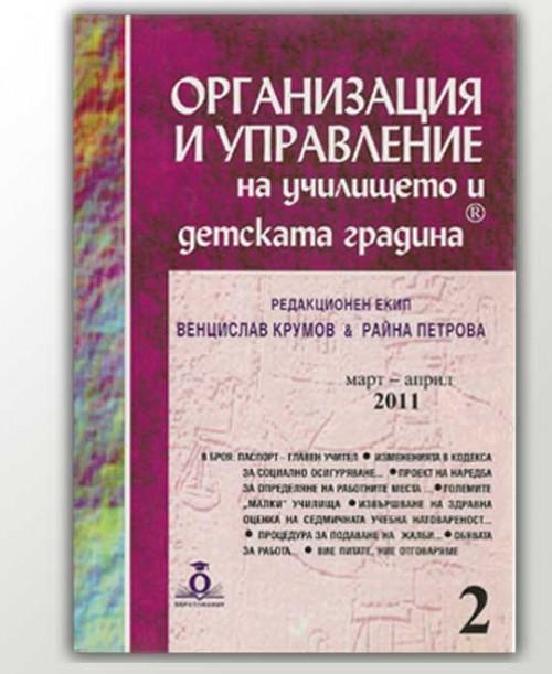 списание Организация и управление на училището и детската градина - бр. 2/2011г. - Март - Април