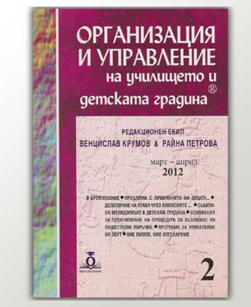 списание Организация и управление на училището и детската градина - бр. 2/2012г. - Март - Април