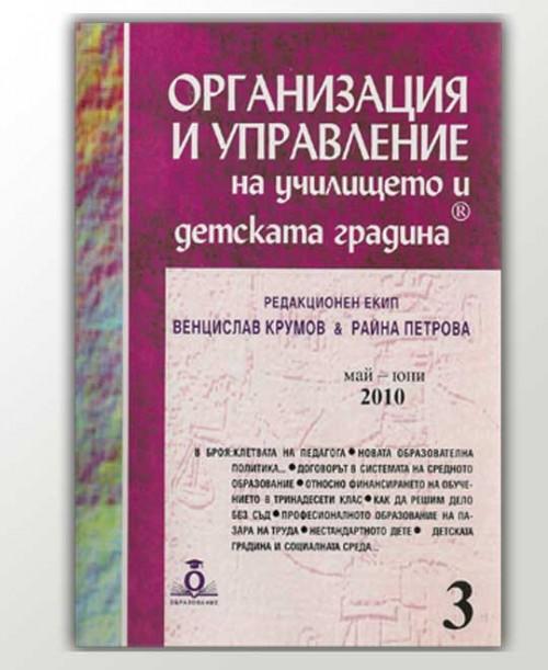 Списание Организация и управление на училището и детската градина – бр. 3/2010г. - Май - Юни