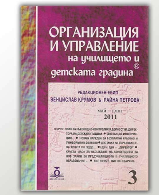 списание Организация и управление на училището и детската градина – бр. 3/2011г. - Май - Юни