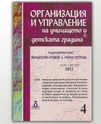 списание Организация и управление на училището и детската градина - 4/2012г. - Юли - Август