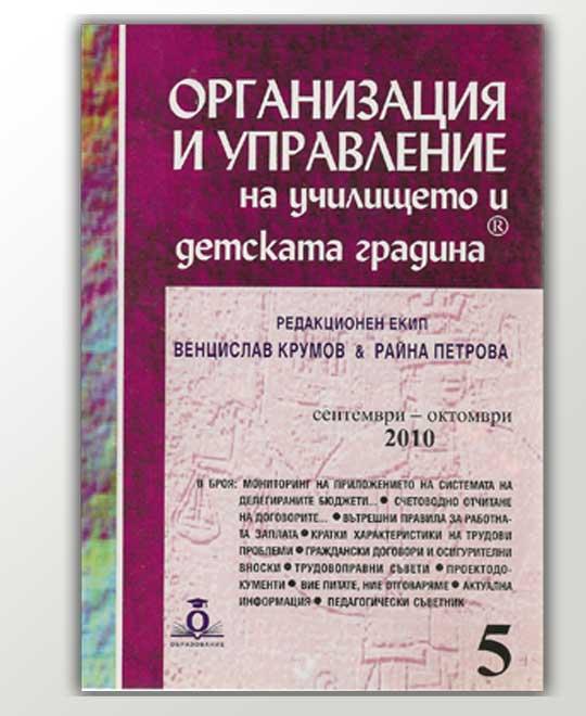 Списание Организация и управление на училището и детската градина – бр. 5/2010г. - Септември - Октомври