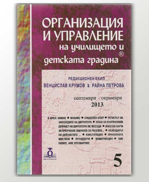 Списание Образование, бр. 6 от 2013 г. - Ноември - Декември