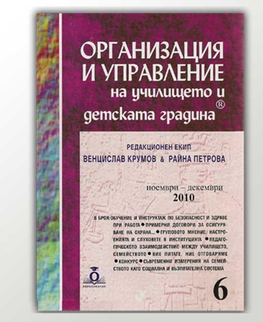 Списание Организация и управление на училището и детската градина – бр. 6/2010г.- Ноември - Декември