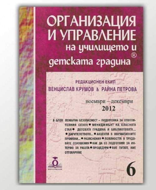 списание Организация и управление на училището и детската градина - 6/2012г.- Ноември - Декември
