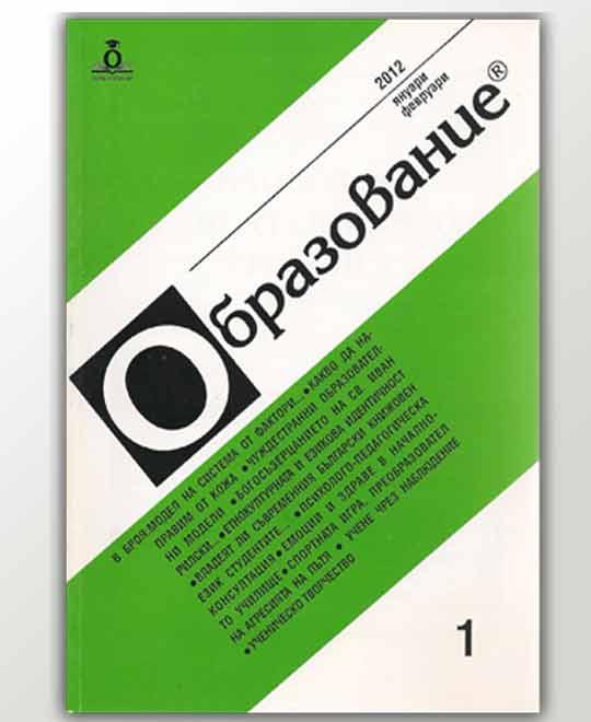 spisanie-obrazovanie-1-2012