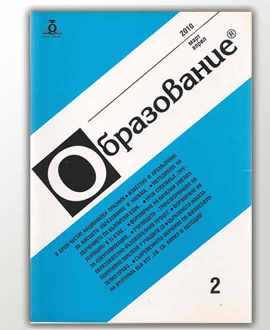 Списание Образование, бр. 2 от 2010 г. - Март - Април