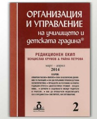 Списание Организация и управление на училището и детската градина – бр. 2 - 2014 г.- Март - Април