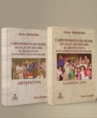 suvremennoto-obuchenie-po-bulgarski-ezik-i-literatura-1-i-2