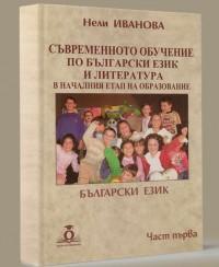 suvremennoto-obuchenie-po-bulgarski-ezik-i-literatura-tom1