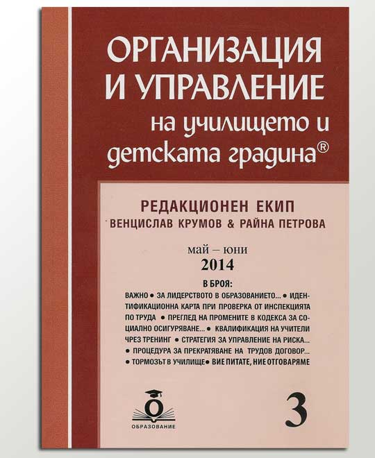 Списание Организация и управление на училището и детската градина – бр. 3 - 2014 г.-