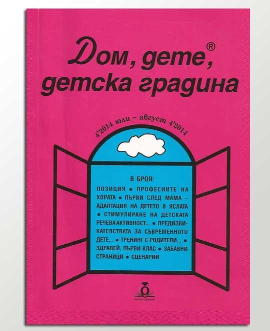 списание Дом, дете, детска градина - бр. 4/2014г.