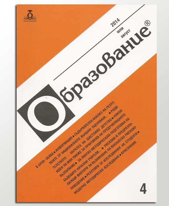 Списание Образование, бр. 4 от 2014 г. - Юли - Август