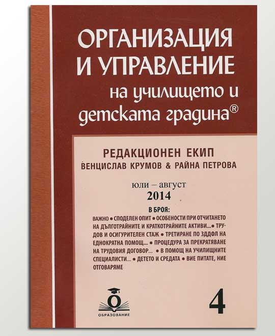 Списание Организация и управление на училището и детската градина – бр. 4/2014г.-