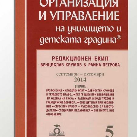 списание Организация и управление на училището и детската градина -. бр 5/2014г.