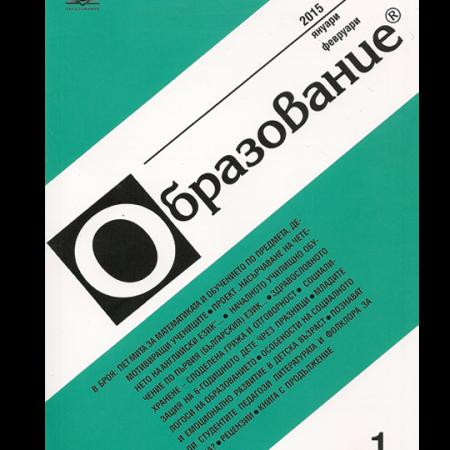 Списание Образование, бр. 1 от 2015 г.
