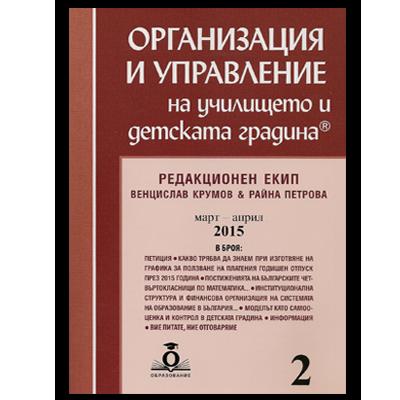 Списание Образование, бр. 2 от 2015 г