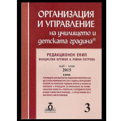 Списание Организация и управление на училището и детската градина, бр. 3 от 2015 г. - Май - Юни