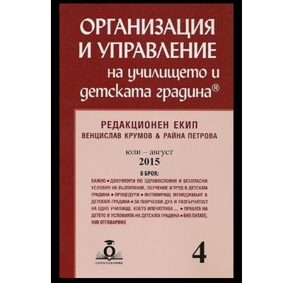 Списание Организация и управление на училището и детската градина, бр. 4 от 2015 г.