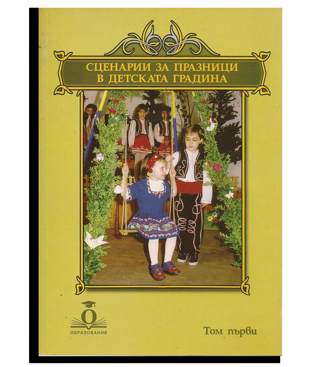 Сценарии за празници в детската градина, том 1-ви