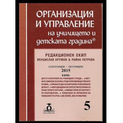 Списание Организация и управление на училището и детската градина, бр. 5 от 2015 г.