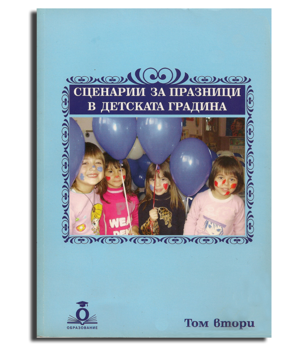 Сценарии за празници в детската градина, том 2