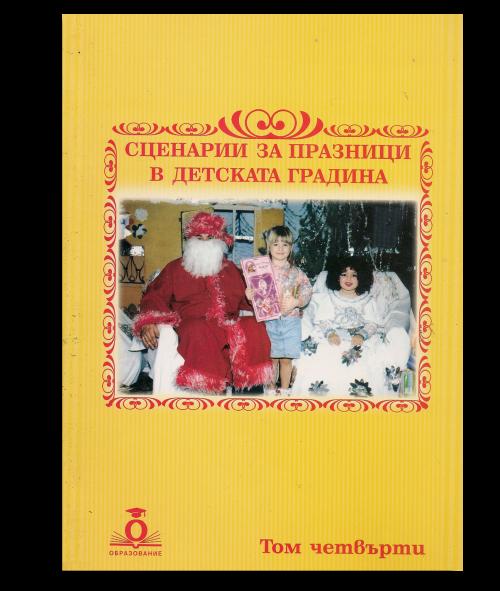 Сценарии за празници в детската градина, том 4